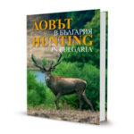 Ловът в България | Hunting in Bulgaria