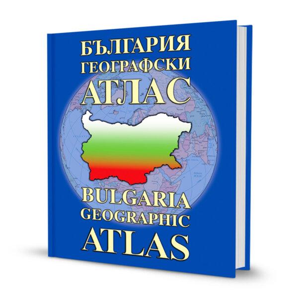 БЪЛГАРИЯ - ГЕОГРАФСКИ АТЛАС | BULGARIA - GEOGRAPHIC ATLAS