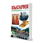 """Книгата """"Пътеводител България"""" - издание на български език"""