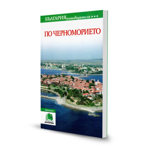 Пътеводител по Черноморието