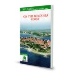 """Книгата """"Пътеводител по Черноморието"""" - издание на английски език"""