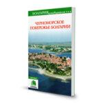 """Книгата """"Пътеводител по Черноморието"""" - издание на руски език"""