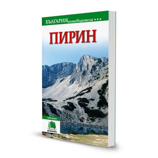 """Пътеводител """"Пирин"""""""