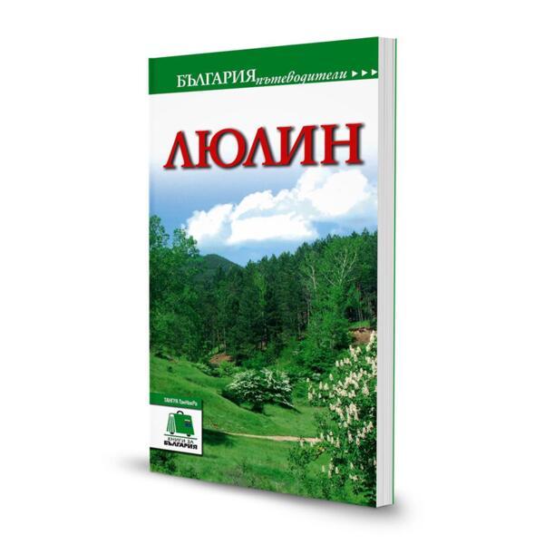 """Пътеводител """"Люлин"""""""