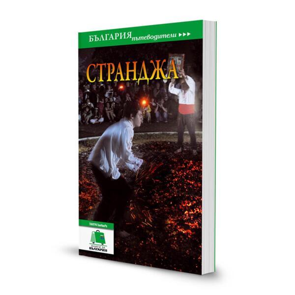 """Пътеводител """"Странджа"""""""