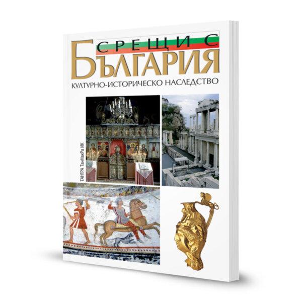 Срещи с България. Културно-историческо наследство