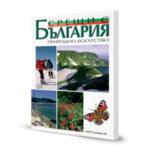 """Книгата-албум """"Срещи с България. Природно богатство"""" - издание на български език"""