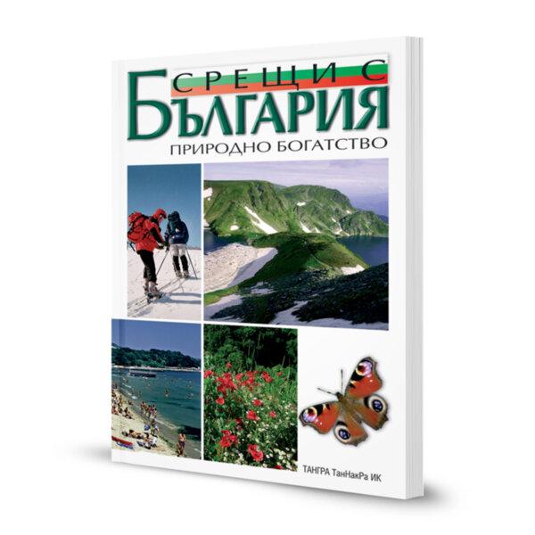 Срещи с България. Природно богатство