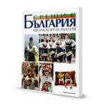"""Книгата-албум """"Срещи с България. Фолклорна магия"""" - издание на български език"""
