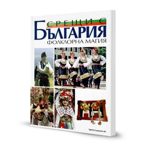 Срещи с България. Фолклорна магия