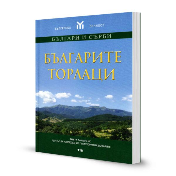 Българите торлаци