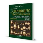Съкровището от Над Сент Миклош | A Nagyszentmiklosi kincs