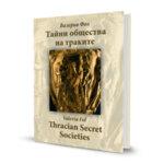 Тайни общества на траките | Thracian secret societies