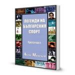 ЛЕГЕНДИ НА БЪЛГАРСКИЯ СПОРТ трета част