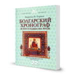 Болгарский хронограф и его судьба на Руси