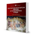 """Книгата """"Български / булгарски образи в рускоезична среда"""""""