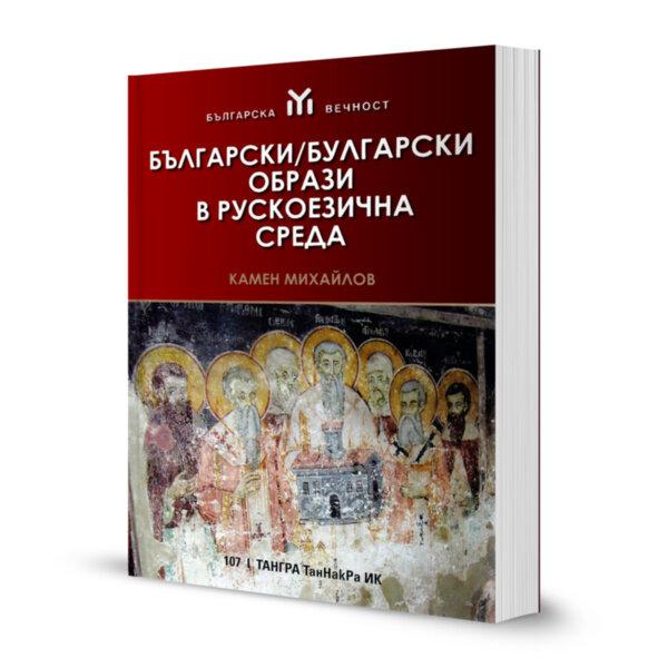 Български / булгарски образи в рускоезична среда