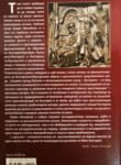 БЪЛГАРСКИ/БУЛГАРСКИ ОБРАЗИ В РУСКОЕЗИЧНА СРЕДА