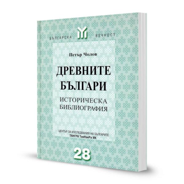 Древните българи. Историческа библиография