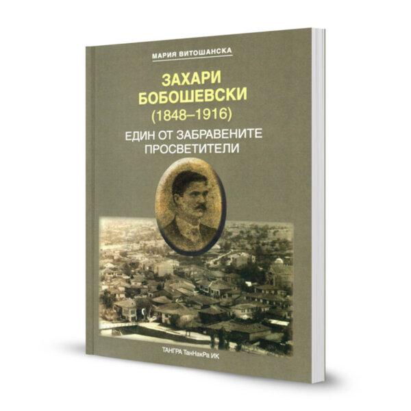 Захари Бобошевски (1848 – 1916). Един от забравените просветители