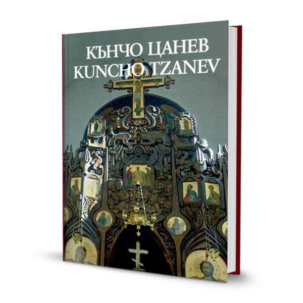 Кънчо Цанев | Kuncho Tzanev