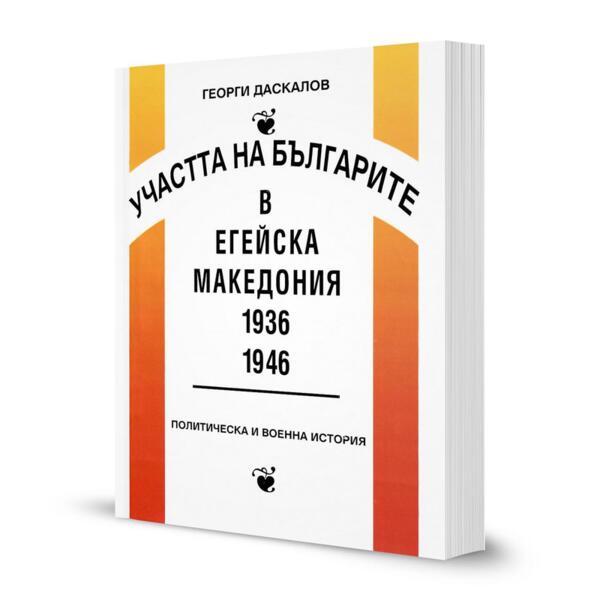Участта на българите в Егейска Македония 1936-1946. Политическа и военна история