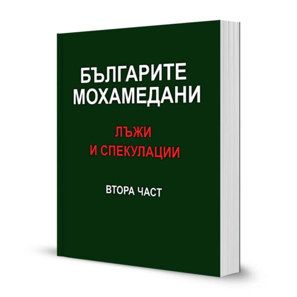 Българите мохамедани – лъжи и спекулации. Втора част