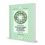 Българският народен календар. Втора част