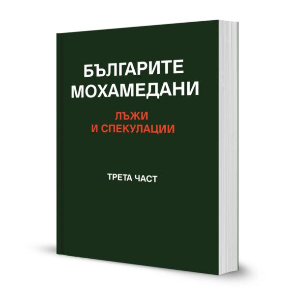 Българите мохамедани – лъжи и спекулации. Трета част