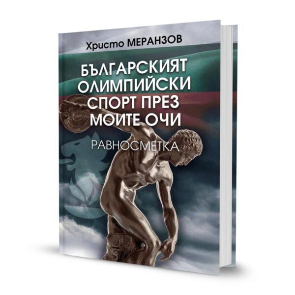 Българският олимпийски спорт през моите очи. Равносметка
