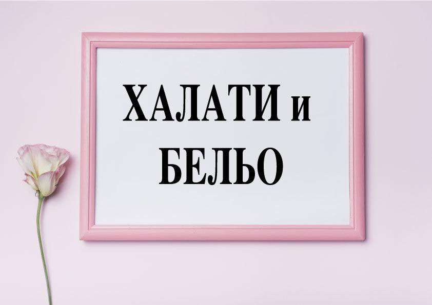 ХАЛАТИ & БЕЛЬО