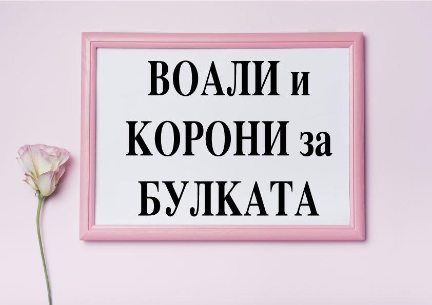 ВОАЛИ