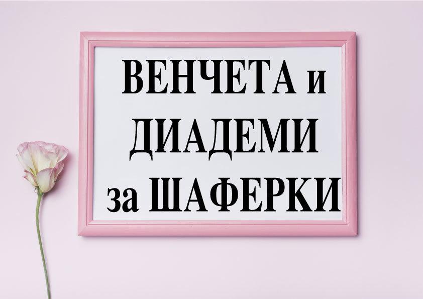 ВЕНЧЕТА