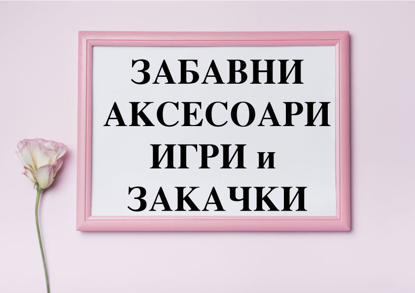 ЗАБАВНИ АКСЕСОАРИ