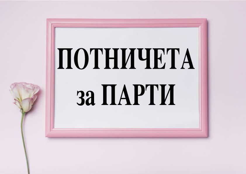 ПОТНИЧЕТА