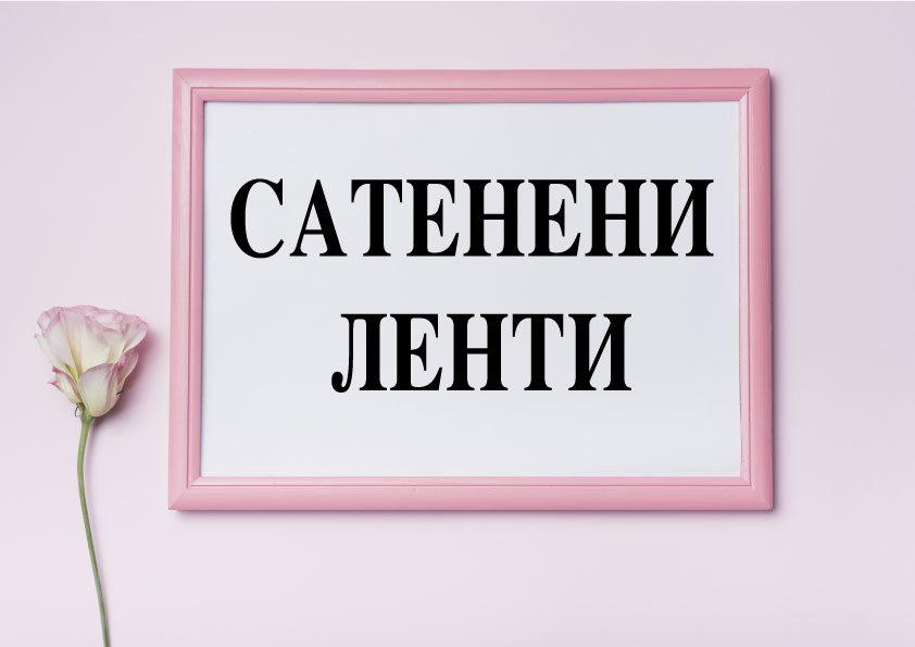 САТЕНЕИ ЛЕНТИ