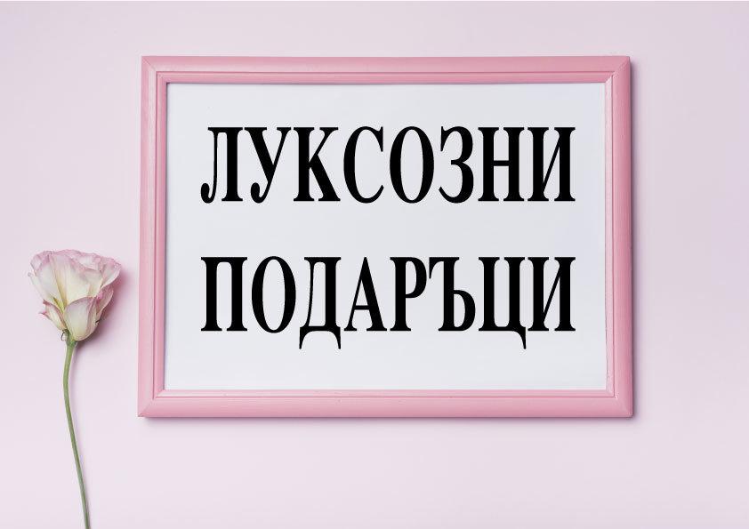 ЛУКС ПОДАРЪЦИ