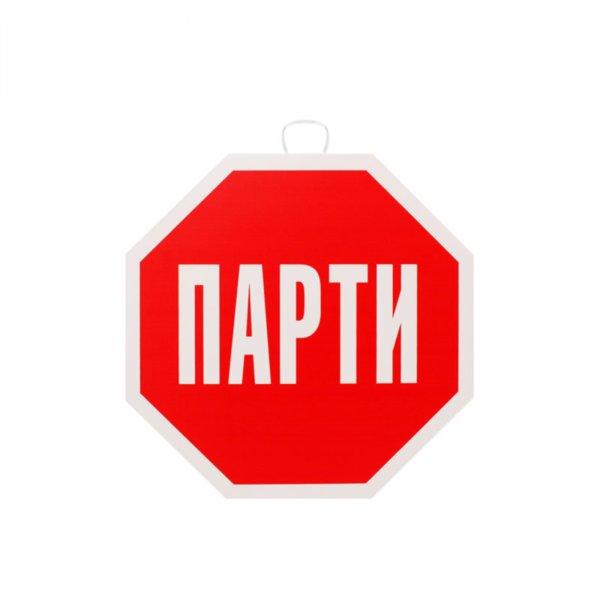 """Парти надпис  - Стоп """" ПАРТИ"""""""