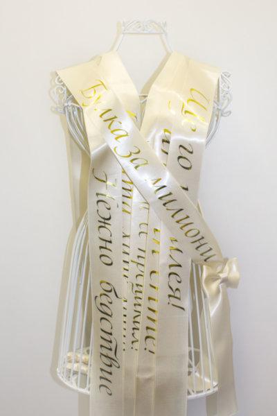 Луксозни сатенени ленти с надписи от злато огледало