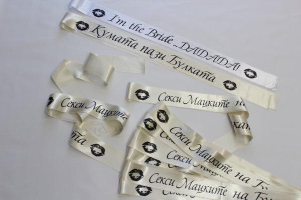 сатенени ленти с надписи и целувки Besos- избор на надписи и цветове