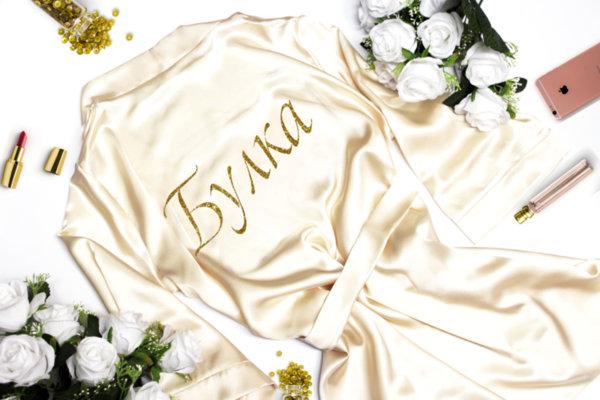 Луксозен Българско производство Сатенен халат Шампанско със златен Брокат надпис