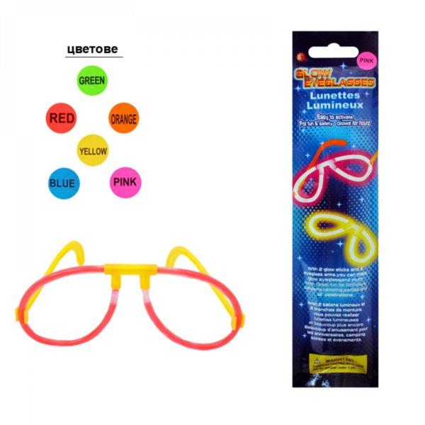 Парти Очила /фосфоресциращи/