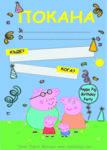 Peppa Pig Дигитална покана за Рожден ден - Виж под снимката секцията ДЕТАЙЛИ как да я свалиш