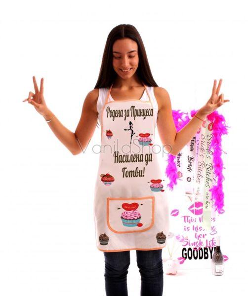 престилка за готвене Родена за Принцеса в кафе