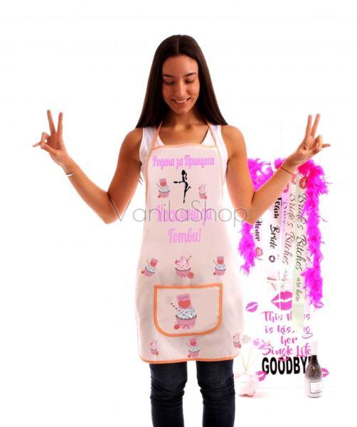 престилка за готвене Родена за Принцеса в кафе в розово