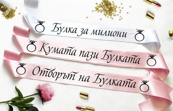 """Сатенена Ленти """" Wedding Rings"""" - избор на различни цветове и надписи"""