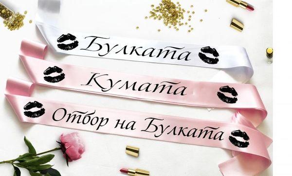 Сатенени ленти Besame Muco - избор цветове и надписи