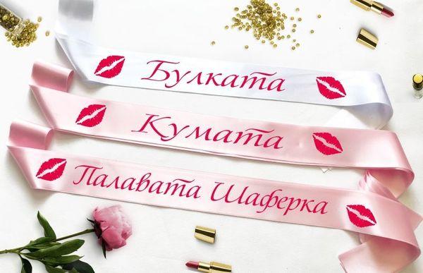 сатенени ленти с надписи и целувки - избор на надписи и цветове