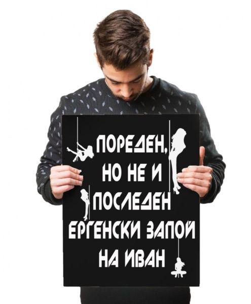 табелка за Ергенско парти в черно