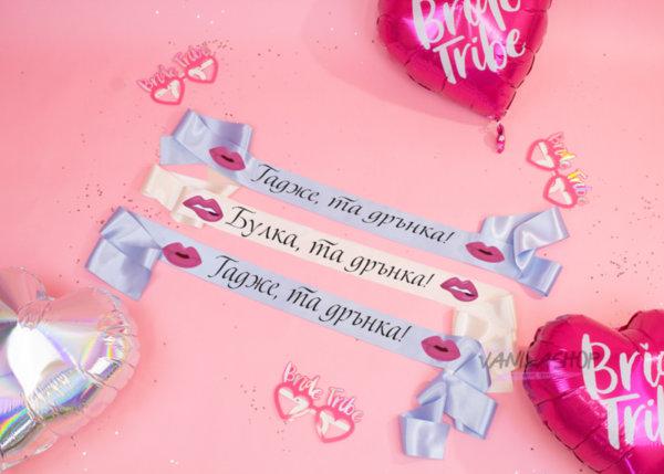 Ленти за моминско парти - Гадже, та дрънка! - избор цветове, надписи и панделки закопчалка
